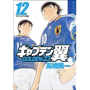 キャプテン翼 GOLDEN-23 全12巻(完) torrent