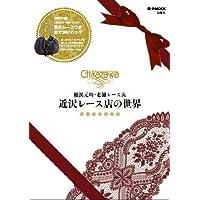 Chikazawa 2012年度版 小さい表紙画像