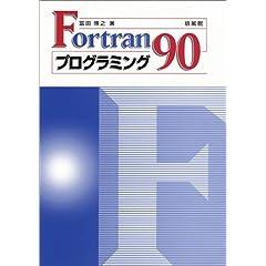 【クリックでお店のこの商品のページへ】Fortran 90プログラミング: 冨田 博之: 本