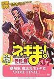DVD付き初回限定版 魔法先生ネギま!(37) (講談社キャラクターズA)