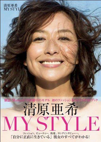 清原和博の妻・清原亜希の男前な素顔が分かる「MY STYLE」