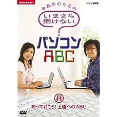 【クリックでお店のこの商品のページへ】Amazon.co.jp | NHK趣味悠々 中高年のための いまさら聞けないパソコンABC A 知っておこう!上達へのABC [DVD] DVD・ブルーレイ - 佐々木博, 小林綾子