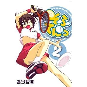 そふてにっ(2) (BLADE COMICS)