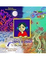Seasons (Pre-school Series) (Persian /Farsi Edition)