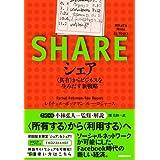 NHK出版『シェア<共有>からビジネスを生みだす新戦略』出版記念シンポジウムへ行ってきた