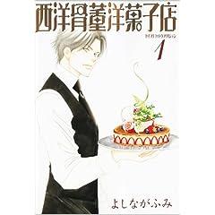 西洋骨董洋菓子店〜アンティーク〜公式ページ