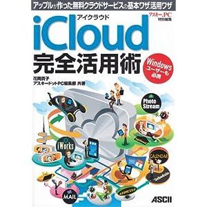 アイクラウド iCloud 完全活用術 アップルが作った無料クラウドサービスの基本ワザ、活用ワザ [大型本]