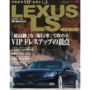 【クリックでお店のこの商品のページへ】プラチナVIPセダン Vol.3 レクサスLS (NEWS mook) [ムック]