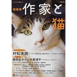総特集作家と猫 (KAWADE夢ムック)