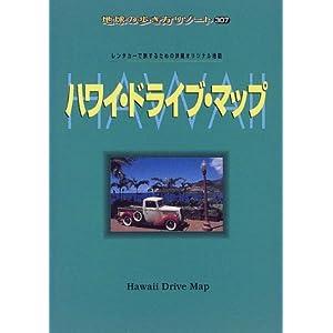ハワイ・ドライブ・マップ (地球の歩き方リゾート)