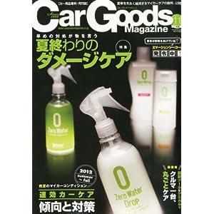 Car Goods Magazine (カーグッズマガジン) 2012年 11月号 [雑誌]