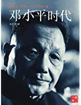 CUHK Series: Deng Xiaoping and the Transformation of China(simplified Chinese)