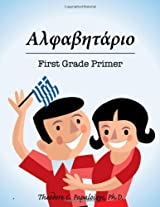 First Grade Primer: Level one