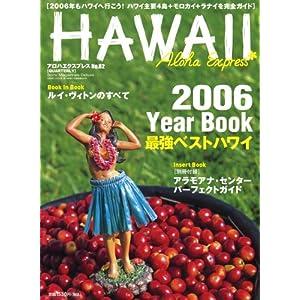 アロハエクスプレス (No.82) (Sony magazines deluxe)