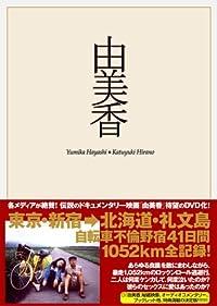 由美香 コレクターズ・エディション DVD