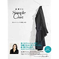 森慶子 Simple Chic 小さい表紙画像