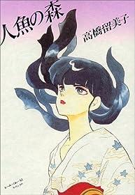 高橋留美子劇場 人魚の森イメージ