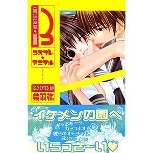 【クリックでお店のこの商品のページへ】コスプレ☆アニマル(3) (デザートコミックス) [コミック]