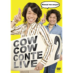 『COWCOW CONTE LIVE 2』
