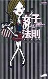 女子の法則—Girl's Research (2006年度版) (フェアベルムックシリーズ)