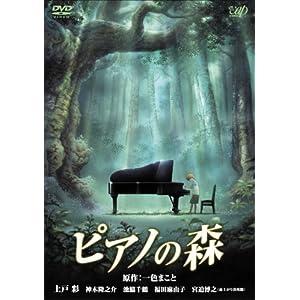 ピアノの森の画像