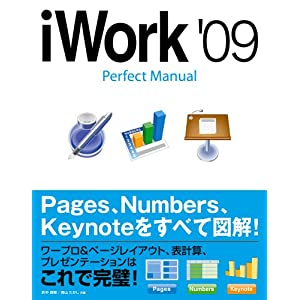 iWork '09 Perfect Manual