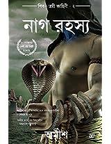 The Secret of the Nagas (Bengali)