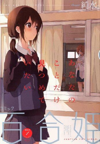 コミック百合姫 2012年 01月号 [雑誌] <span style=