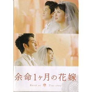 余命1ヶ月の花嫁の画像