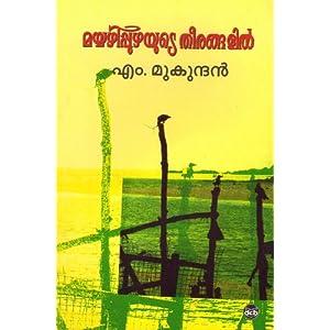 Mayyazhippuzhayute Theerangalil