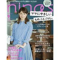 nina's 2017年9月号 小さい表紙画像
