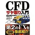 CFDサヤ取り入門 (現代の錬金術師シリーズ) 元信光人 (単行本(ソフトカバー)2010/1/19)