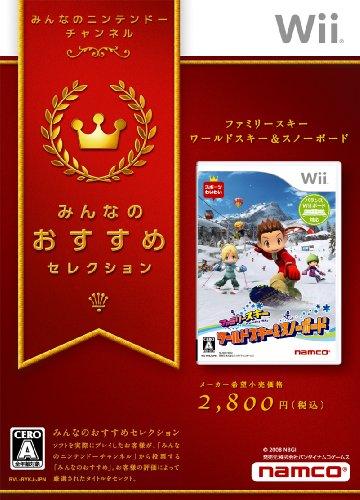 みんなのおすすめセレクション ファミリースキー ワールドスキー&スノーボード / ナムコ