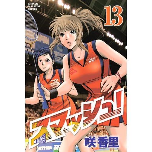 スマッシュ! 13 (13) (少年マガジンコミックス) (コミック)
