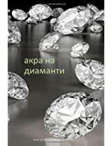Acres of Diamonds (Bulgarian Edition)