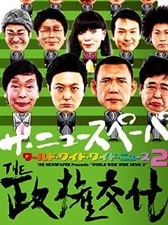 小沢一郎と与野党大物議員10人「倒閣血判状」 vol.1