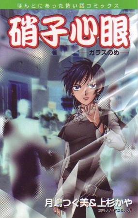 硝子心眼―ガラスのめ (ほんとにあった怖い話コミックス)