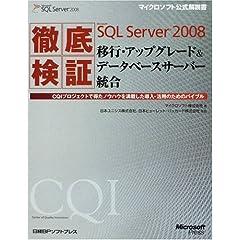 【クリックで詳細表示】徹底検証Microsoft SQL Server 2008移行・アップグレード&データベースサーバー統合(マイクロソフト公式解説書): マイクロソフト株式会社: 本