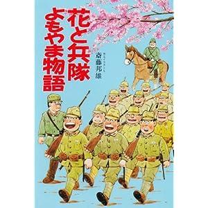 花と兵隊の画像