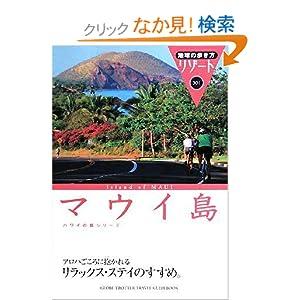 301 地球の歩き方 リゾート マウイ島 (地球の歩き方リゾート)