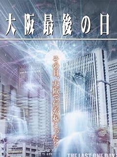 住んだらヤバい「危険エリア」番付 vol.04