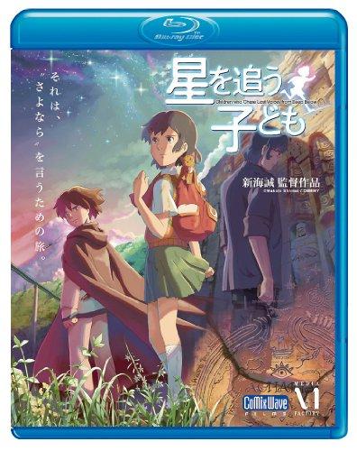 劇場アニメーション『星を追う子ども』 [Blu-ray] (2011)