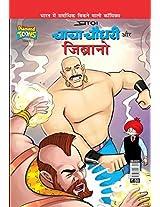 Chacha Chaudhary & Jibrano (Hindi)