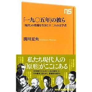 「一九〇五年」の彼ら―「現代」の発端を生きた十二人の文学者 (NHK出版新書 378)