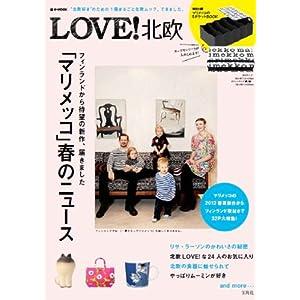 LOVE! 北欧 (e-MOOK)