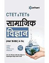 CTET & TETs for (Class VI-VIII) Samajik Vigyan
