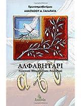 Alfavhtari: Ellhnikoi Vdomadiatikoi Anavathmoi