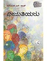 Dheematiyaru