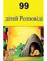 99 Children Stories