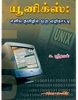 Unix: Eliya Thamizhil Oru Vazhikaati